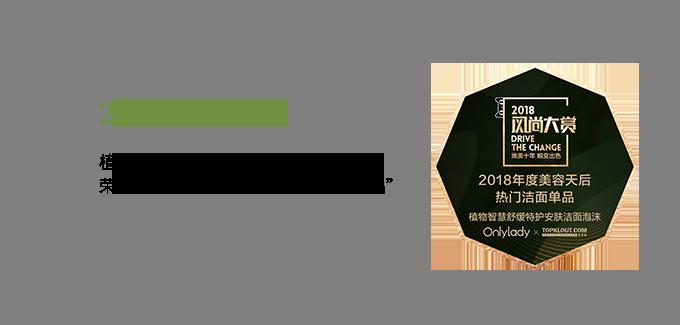 2018年风尚-洁面.png
